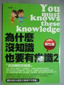【書寶二手書T1/兩性關係_GPA】為什麼 沒知識也要有常識2(兩性篇)_白詩敏