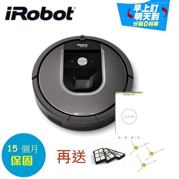 iRobot Roomba 960 機器人掃地機/吸塵器 加贈高額耗材 880 進階版