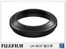 FUJIFILM 富士 LH-XF27 遮光罩( LHXF27,公司貨)