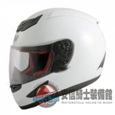 [安信騎士] THH T80 素色 珍珠白 全罩 小帽體 3M吸濕汗專利內襯 安全帽 雙D扣 T-80