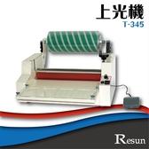 店長推薦 - Resun【T-345】上光機 膠裝 裝訂 包裝 印刷 打孔 護貝 熱熔膠 封套 膠條