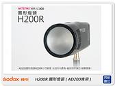 【免運費】GODOX 神牛 AD200 專用頭 H200R 圓型燈頭 (公司貨) AD200-H200R