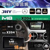 【JHY】2009~2012年BENZ GLK X204 M8安卓多媒體主機10.25吋螢幕*Ai雙聲控*送LiTV影視3個月
