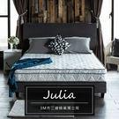 雙人床墊 Julia三線3M防潑水蜂巢獨...