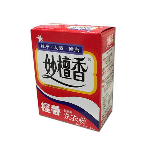 【妙檀香】妙檀香超濃縮洗衣粉(1kg/盒) 添加天然檀香 (宅配配送訂購區)