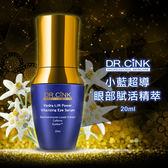 DR.CINK達特聖克 小藍超導眼部賦活精萃 20ml【BG Shop】