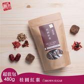 糖鼎 桂圓紅棗 480g 養生茶磚超值包 黑糖磚  (購潮8)