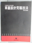 【書寶二手書T8/設計_QOR】草圖設計完稿技法_高俊茂