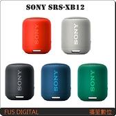 【特價中】SONY SRS-XB12 重低音 藍牙喇叭 藍芽喇叭 (索尼公司貨) IPX67防水