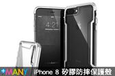 原廠矽膠防摔 iPhone Xs i8Plus i8 ix 耐衝擊邊框 手機殼 保護殼 防撞殼 美國原裝 代購