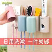 吸壁式牙膏牙刷置物架抖音牙刷架牙膏擠壓神器全自動擠牙膏器套吾本良品