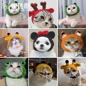 寵物帽子貓咪帽子青蛙狐貍搞怪變裝帽手工編織貓帽子青蛙頭套狗帽 魔法街