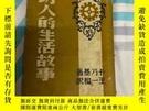 二手書博民逛書店罕見成功人的生活故事Y361203 卡乃基 著 光明書局