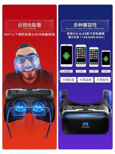 摩士奇vr眼鏡手機專用4D頭戴式Ⅴr一體機ar眼睛3D虛擬現實rv游戲電影NMS 喵小姐