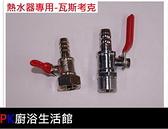 ❤PK廚浴生活館 ❤高雄熱水器零件 熱水器專用 瓦斯考克/內外牙/熱水器接頭/瓦斯接頭