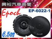 【EPOCH】6.5吋 2音路同軸式喇叭 6022-1 *公司貨