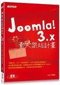 Joomla! 3.x素人架站計畫