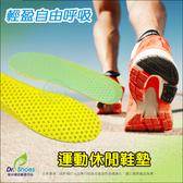 蜂巢運動鞋墊 吸汗透氣 減碼鞋大半號 慢跑鞋墊╭*鞋博士嚴選鞋材