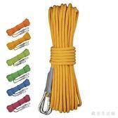 攀巖繩  速降繩登山繩救援繩子戶外安全繩便攜式耐磨繩索攀登裝備 KB9909【歐爸生活館】