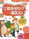 【世一】立體美勞DIY-化妝舞會←遊戲書...