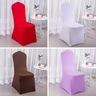 酒店椅套餐廳飯店婚慶宴會連體彈力凳套椅子套罩會議餐桌餐椅套·樂享生活館