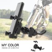 GPS導航架 手機支架 X型鐵藝 手機夾 機車 導航支架 手機架 360度旋轉 機車手機支架【Z094】MY COLOR