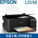 【免運費】EPSON L3150 高速 Wi-Fi 三合1 原廠連續供墨 複合機/印表機