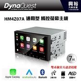 【DynaQuest】HM4Z07A 7吋通用型 觸控螢幕主機 *藍芽+CarPlay+Android Auto+USB+SD+支援AV