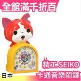 【妖怪手錶 吉胖喵】日本原裝 精工 SEIKO 卡通音樂鬧鐘系列 兒童節 玩具 聖誕節【小福部屋】