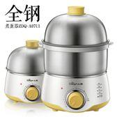 煮蛋器煮蛋器 家用定時蒸蛋器 雙層不銹鋼雞蛋羹機迷你小型自動斷電220V 樂活生活館
