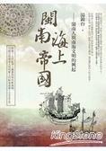 閩南海上帝國:閩南人與南海文明的興起