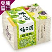 果醋隨身包-梅子醋10包/盒【免運直出】