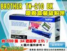 Brother TN-210 BK 黑 原廠碳粉匣