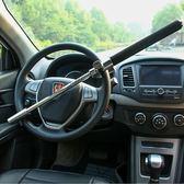 全館85折汽車U型方向盤安全鎖 汽車防盜鎖 可調節伸縮 防身車用 破窗款