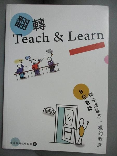 【書寶二手書T1/親子_JNJ】翻轉Teach & Learn:8位老師帶你走進不一樣的教室_香港翻轉教學協會