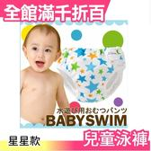 【小福部屋】【星星款】日本製 Baby Swim 寶寶兒童泳衣 玩水尿布 泳衣泳褲組【新品上架】