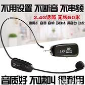 耳麥 2.4G無線麥克風教師專用擴音器小蜜蜂耳麥頭戴式話筒老師上課用 生活主義