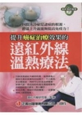 (二手書)提昇癌症治療效果遠紅外線溫熱療法