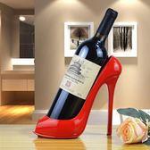 創意高跟鞋紅酒架擺件現代簡約個性工藝軟裝飾品紅酒托葡萄酒瓶架 qf1903『黑色妹妹』