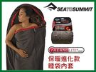 ╭OUTDOOR NICE╮澳洲 SEA TO SUMMIT Thermolite® Reactor Fleece 單人睡袋內套 保暖進化款