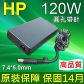 HP 高品質 120W 薄型帶針 變壓器 nx7300 nx7400 nx9420 hp 8710p8710w 8530p 8530w 8540p 8540w 8730p 8730w 8740w
