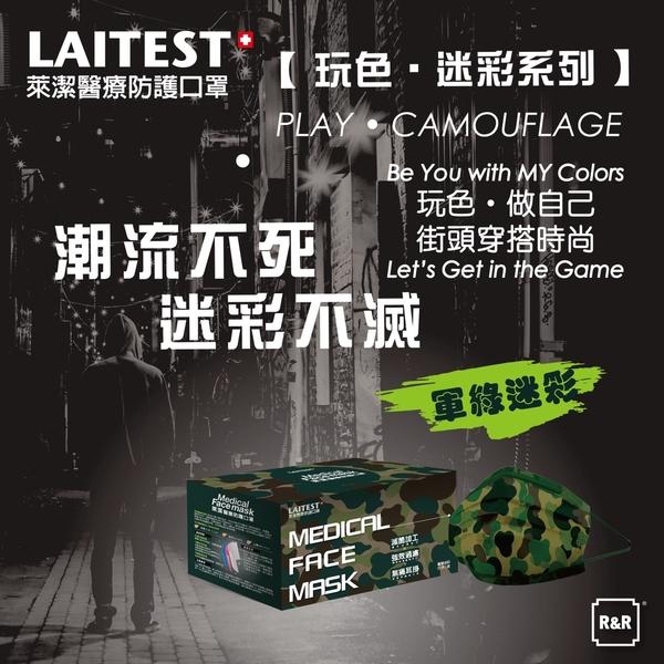 萊潔 LAITEST 醫療防護口罩(成人)-軍綠迷彩-50入盒裝