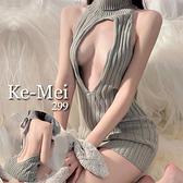 克妹Ke-Mei【AT70528】AMYJ 撩人妖精大摟空美胸露背毛衣洋裝