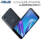 ASUS ZenFone Live L1 (ZA550KL 1G/16G)5.5吋全螢幕美型機(全新品公司貨)