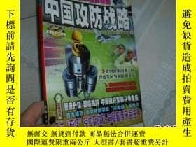 二手書博民逛書店罕見軍事觀察總9期東海亮劍Y22983 雜誌社