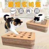 貓抓板 貓抓板貓玩具益智玄機盒趣味逗貓玩具瓦楞紙貓抓板玄機盒寵物用品      igo    唯依時尚