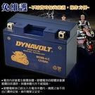 【藍騎士】DYNAVOLT 奈米膠體電池 MG9B-4-C 機車電瓶 重機電池 機車電池 重機電瓶