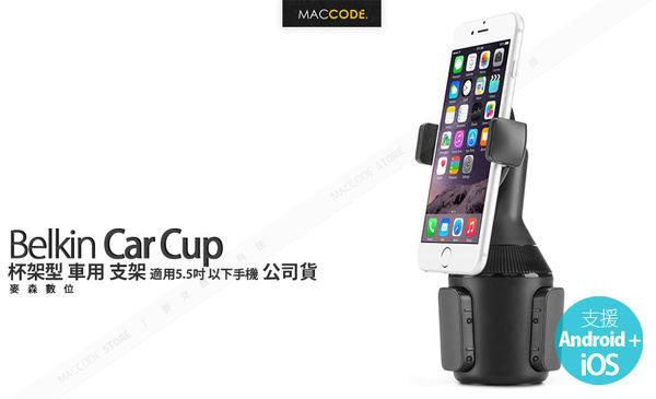 Belkin Car Cup 杯架型 車用 支架 公司貨 適用5.5吋 以下手機 iPhone X / 8