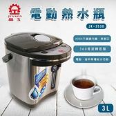 【晶工牌】3.0L電動熱水瓶 JK-3530