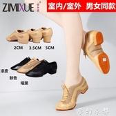 紫米雪拉丁舞鞋女成年專業春夏中跟膚色軟底新款跳舞蹈鞋男教師鞋 雙十二全館免運